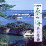 春の海(三橋貴風・沢井忠夫)/Haru no Umi(Spring Sea)