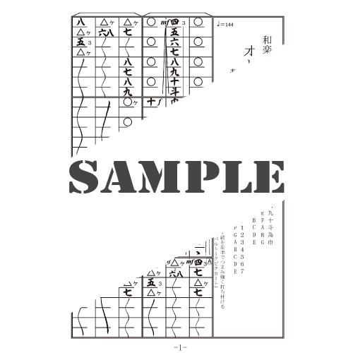 amachan-sample